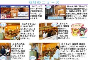 6月のニュースH26