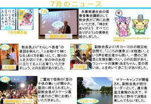 7月のニュースH26