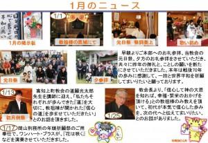 1月のニュースH27