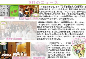 3月のニュースH27