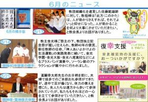 6月のニュース2H27