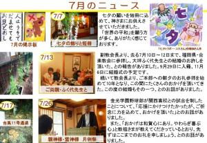 7月のニュースH27