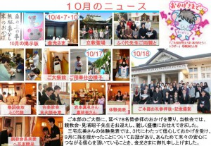 10月のニュースH27