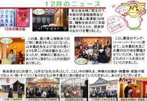 12月のニュースH27