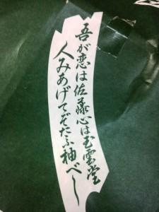 柚べし包装2