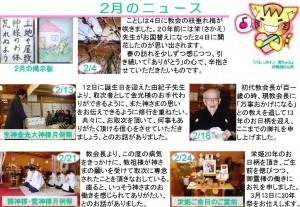 2月のニュースH28