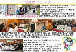 3月のニュースH28