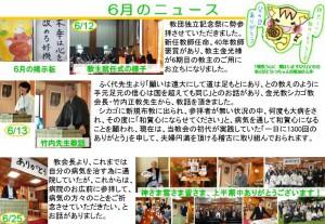 6月のニュースH28