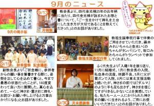 9月のニュースH28