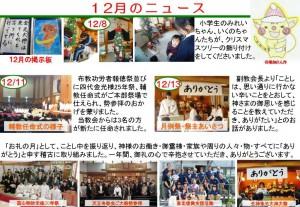 12月のニュースH28