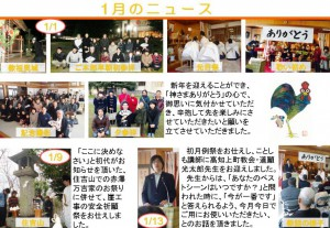 1月のニュースH29